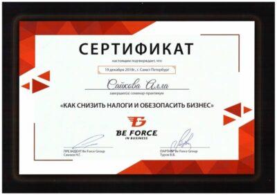Сертификат по программе Как снизить налоги и обезопасить бизнес