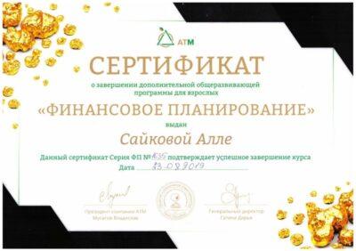 Сертификат по программе Финансовое планирование